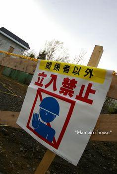 mameirohouse100511-3.jpg