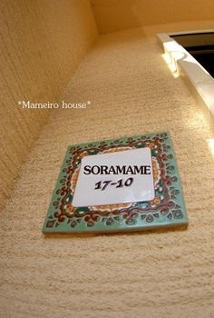 mameirohouse101004-12.jpg